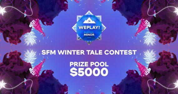 WePlay! конкурс короткометражек