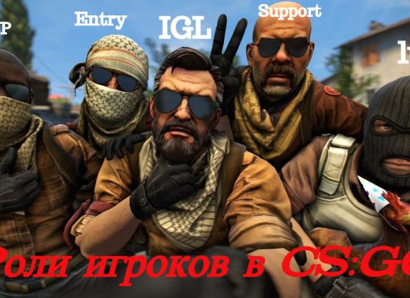 Роли игроков в CS:GO