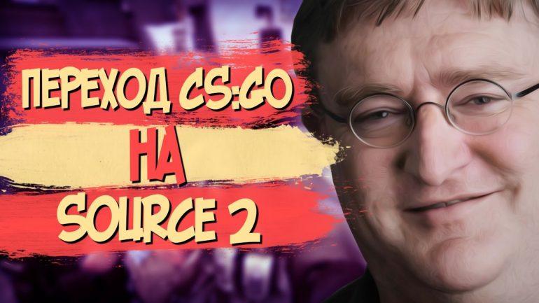 CS:GO перейдет на Source 2