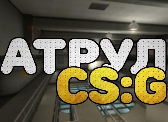 Патруль в CS:GO