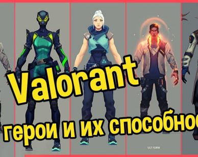 Все агенты VALORANT