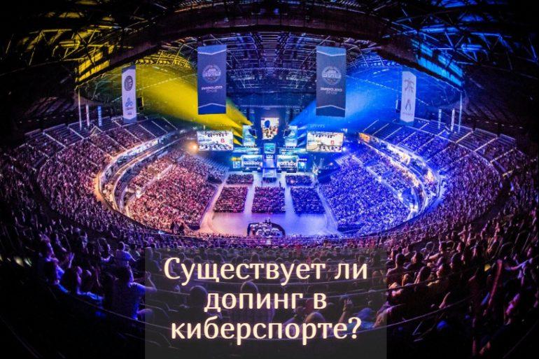 допинг в киберспорте